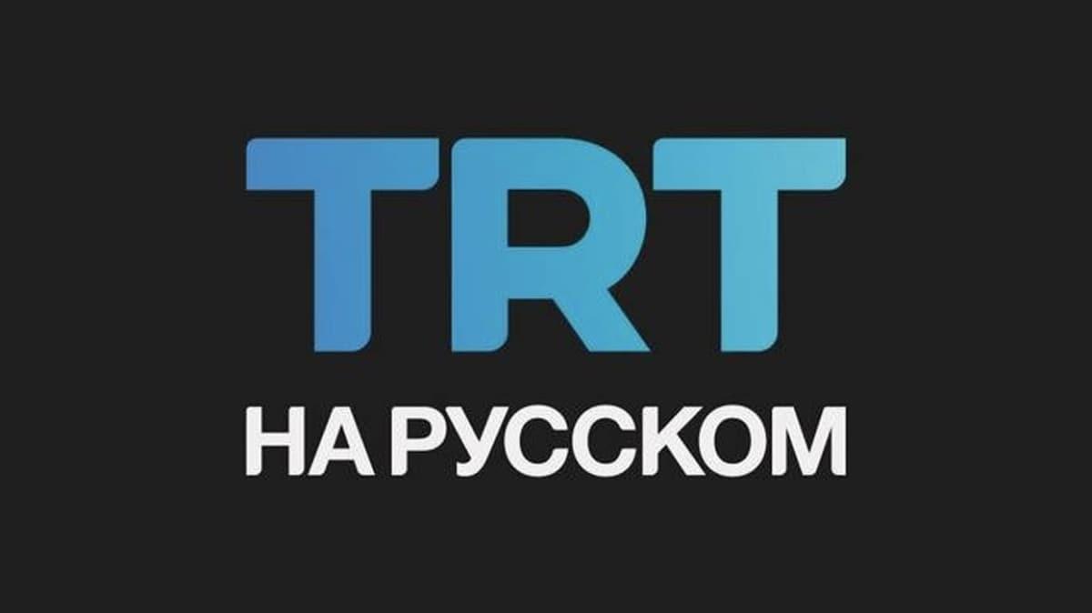 TRT Rusça yayın hayatına başladı